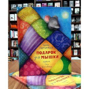 Ирина Зартайская «Подарок для мышки»