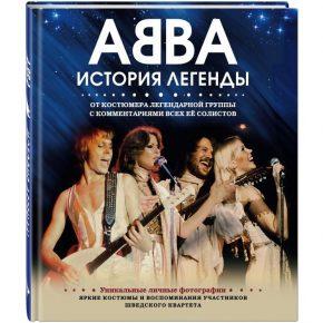 «ABBA. История легенды»