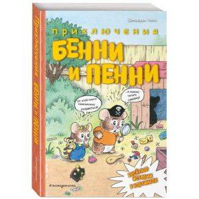 Джеффри Хейз «Приключения Бенни и Пенни»