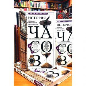 Семен Бронников «История часов»
