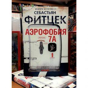 Себастьян Фитцек «Аэрофобия 7А»