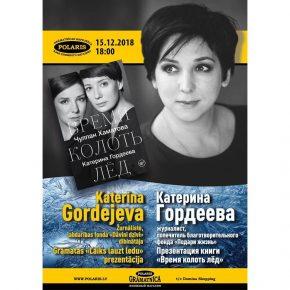 Встреча с Катериной Гордеевой 15 декабря