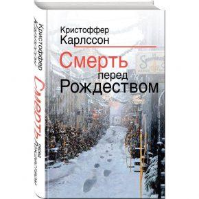 Кристоффер Карлссон «Смерть перед Рождеством»