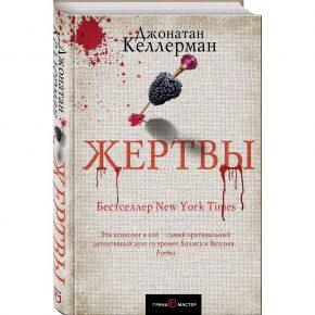 Джонатан Келлерман «Жертвы»