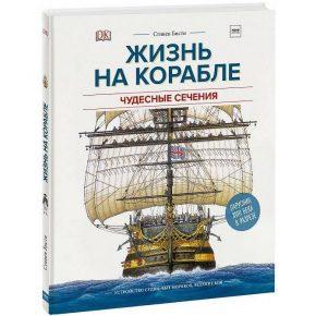 Бисти Плэтт «Жизнь на корабле.Чудесные сечения»