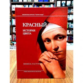Мишель Пастуро «Красный. История цвета»
