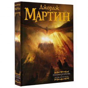 Джордж Р. Р. Мартин «Пламя и кровь: Кровь драконов»