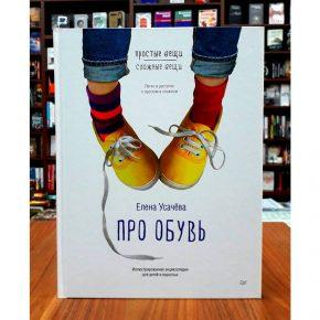 «Про обувь. Иллюстрированная энциклопедия для детей и взрослых»
