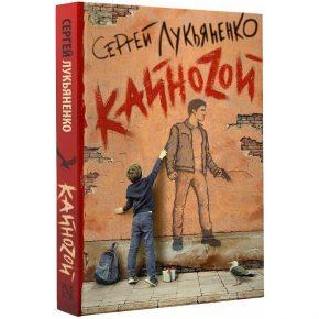 Сергей Лукьяненко «КайноZой»