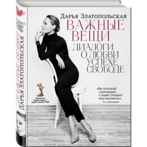 Дарья Златопольская «Важные вещи»