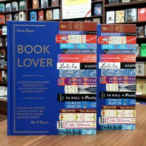 Джейн Маунт «Booklover»