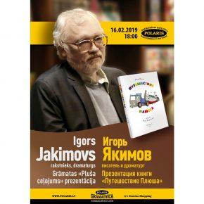 Встреча с Игорем Якимовым 16 февраля
