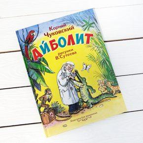 Корней Чуковский «Айболит»