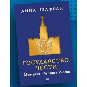 Анна Шафран «Государство чести. Монархия — будущее России»