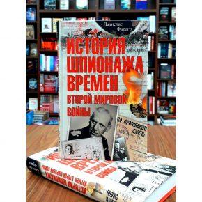 Ладислас Фараго «История шпионажа времен Второй Мировой войны»