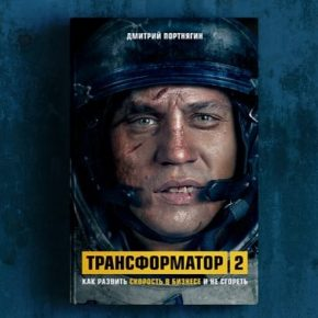 Дмитрий Портнягин «Трансформатор 2»