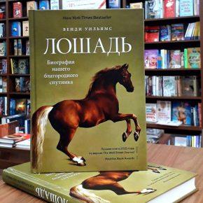«Лошадь. Биография нашего благородного спутника»