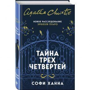 Софи Ханна «Тайна трех четвертей»