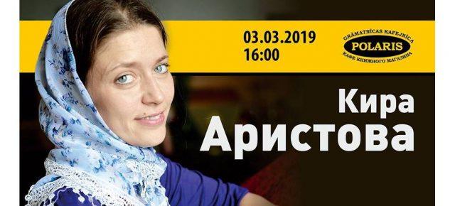 Встреча с Кирой Аристовой 3 марта