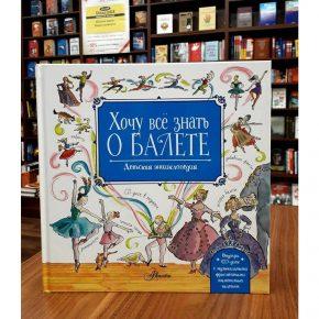 Лора Ли, Мередит Хамильтон «Хочу все знать о балете! (+CD)»