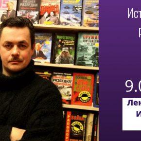 Лекция историка Игоря Гусева 9 января