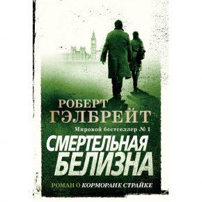 Роберт Гэлбрейт «Смертельная белизна»