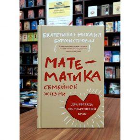 Екатерина и Михаил Бурмистровы «Математика семейной жизни»