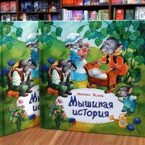 Михаил Яснов «Мышиная история»