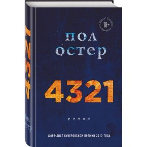Пол Остер «4321»