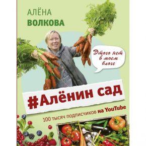 Алена Волкова «Аленин сад»