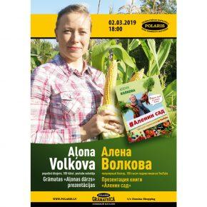 Встреча с Аленой Волковой 2 марта