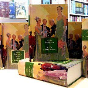 Книга месяца «Сага о Форсайтах»