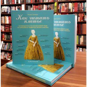 Лидия Эдвардс «Как читать платье»