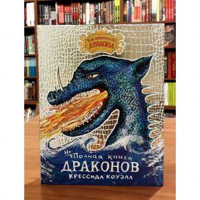 Крессида Коуэлл «Как приручить дракона. Неполная книга драконов»