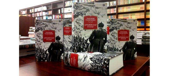 Книга месяца «Архипелаг ГУЛАГ»