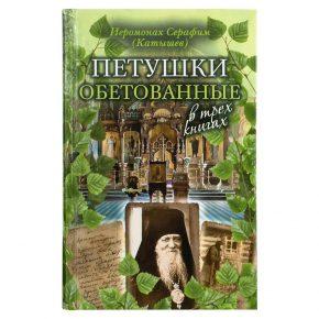 Иеромонах Серафим (Катышев) «Петушки обетованные»