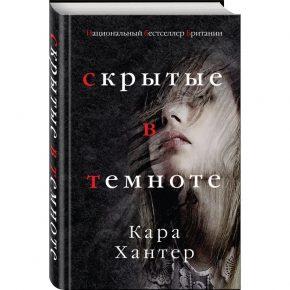Кара Хантер «Скрытые в темноте»