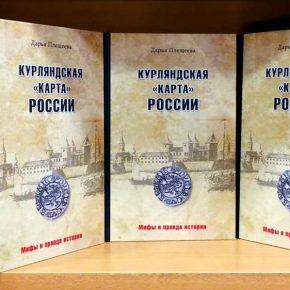 """Дарья Плещеева «Курляндская """"карта"""" России»"""