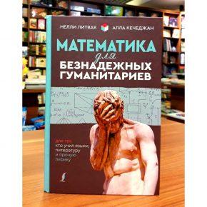 «Математика для безнадежных гуманитариев»