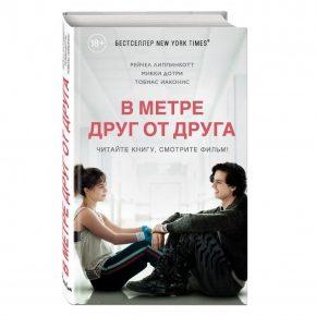 Р. Липпинкотт, М. Дотри, Т. Иаконис «В метре друг от друга»