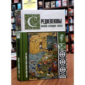 Кэтрин Грей «Средневековье. Полная история эпохи»