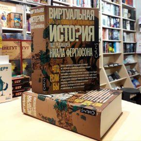 Ниал Фергюсон «Виртуальная история»