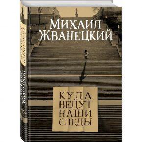 Михаил Жванецкий «Куда ведут наши следы»