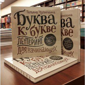 Татьяна Чулюскина «Буква к букве. Леттеринг для начинающих»
