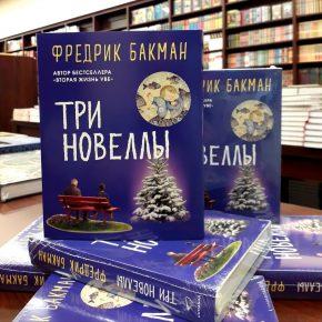 Фредрик Бакман «Три новеллы»