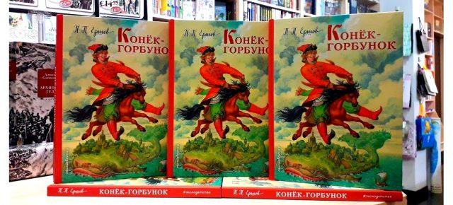Детская книга месяца «Конек-горбунок»
