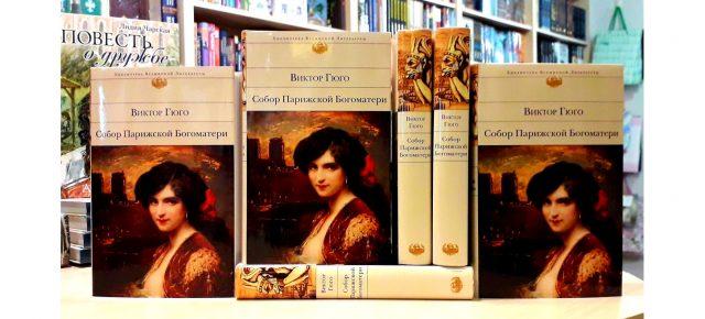 Книга месяца «Собор Парижской Богоматери»