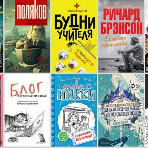 Новые книги 26 апреля