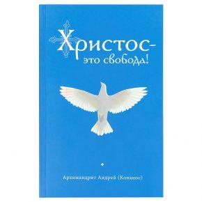 Архимандрит Андрей (Конанос) «Христос – это свобода!»