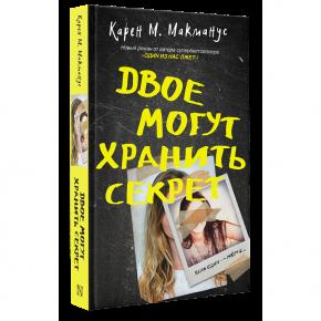 Карен М. Макманус «Двое могут хранить секрет»